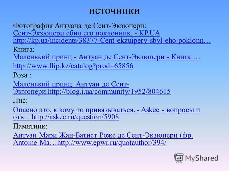 источники Фотография Антуана де Сент-Экзюпери: Cент-Экзюпери сбил его поклонник. - KP.UA http://kp.ua/incidents/38377-Cent-ekzuipery-sbyl-eho-poklonn… Cент-Экзюпери сбил его поклонник. - KP.UA http://kp.ua/incidents/38377-Cent-ekzuipery-sbyl-eho-pokl