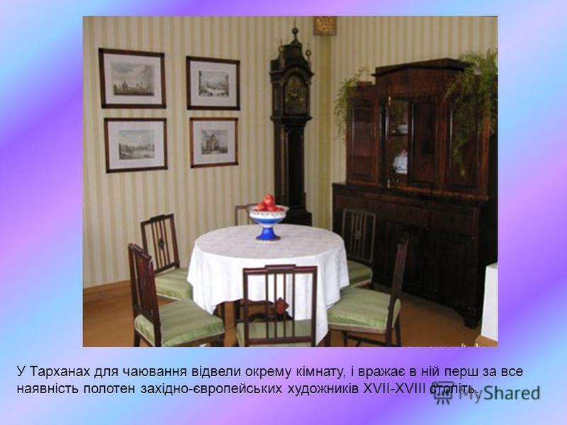 У Тарханах для чаювання відвели окрему кімнату, і вражає в ній перш за все наявність полотен західно-європейських художників XVII-XVIII століть.