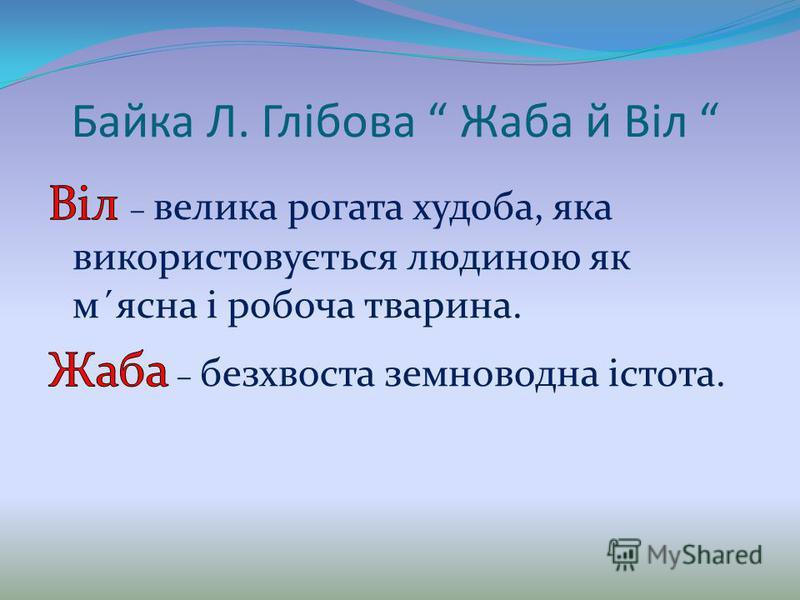 Байка Л. Глібова Жаба й Віл