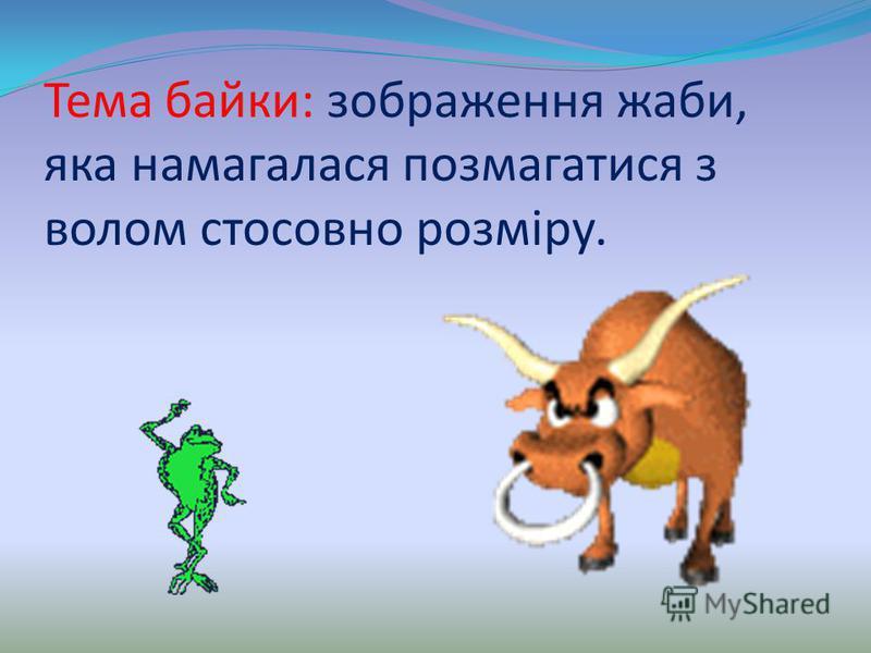 Тема байки: зображення жаби, яка намагалася позмагатися з волом стосовно розміру.