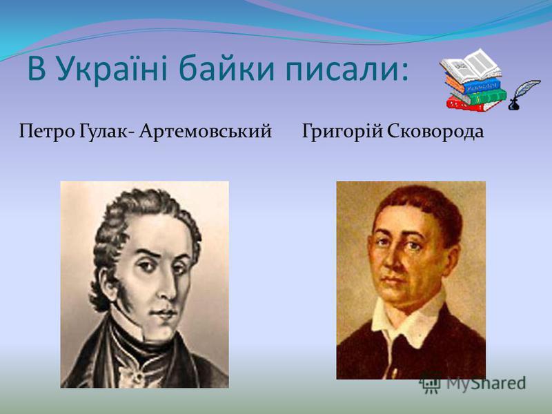 В Україні байки писали: Петро Гулак- Артемовський Григорій Сковорода