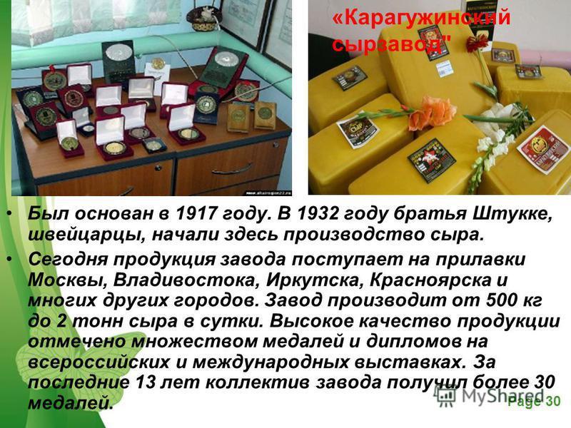 Free Powerpoint TemplatesPage 30 Был основан в 1917 году. В 1932 году братья Штукке, швейцарцы, начали здесь производство сыра. Сегодня продукция завода поступает на прилавки Москвы, Владивостока, Иркутска, Красноярска и многих других городов. Завод