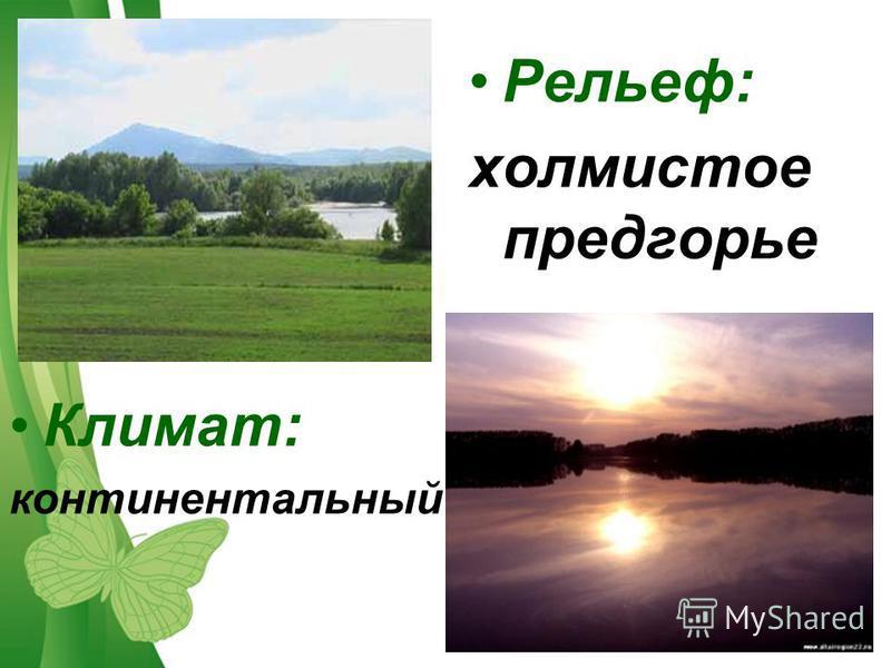 Free Powerpoint TemplatesPage 6 Климат: континентальный Рельеф: холмистое предгорье