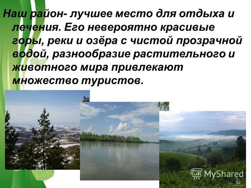 Free Powerpoint TemplatesPage 8 Наш район- лучшее место для отдыха и лечения. Его невероятно красивые горы, реки и озёра с чистой прозрачной водой, разнообразие растительного и животного мира привлекают множество туристов.