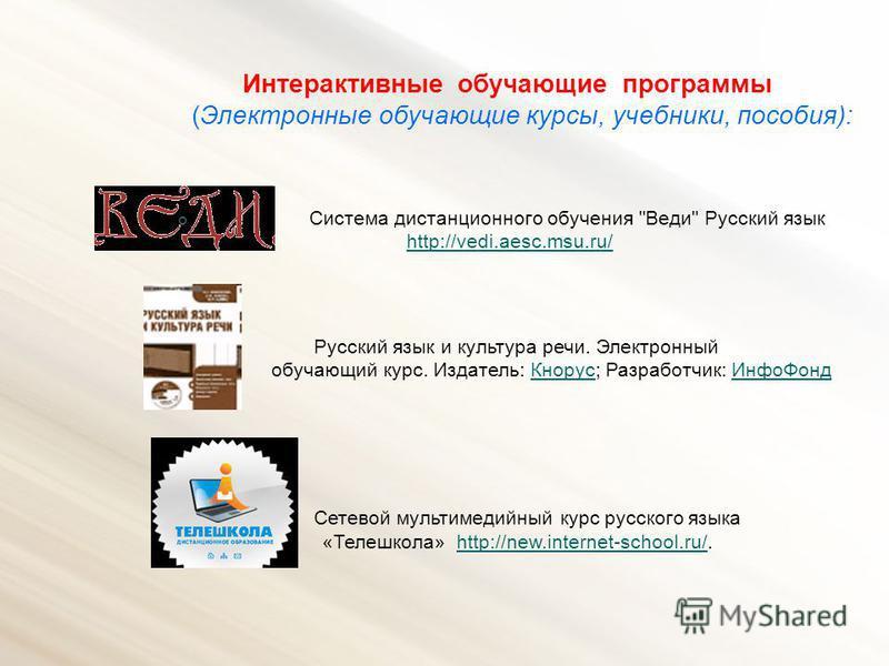 Интерактивные обучающие программы (Электронные обучающие курсы, учебники, пособия): Система дистанционного обучения