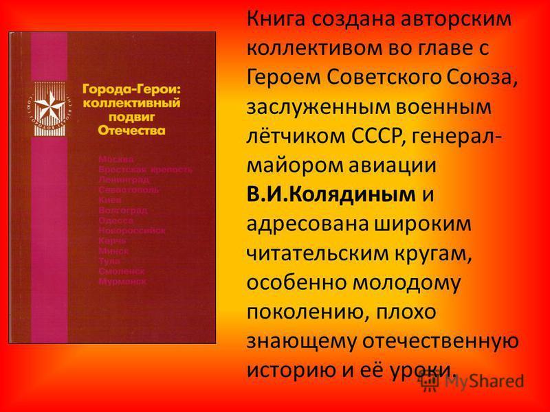 Книга создана авторским коллективом во главе с Героем Советского Союза, заслуженным военным лётчиком СССР, генерал- майором авиации В.И.Колядиным и адресована широким читательским кругам, особенно молодому поколению, плохо знающему отечественную исто