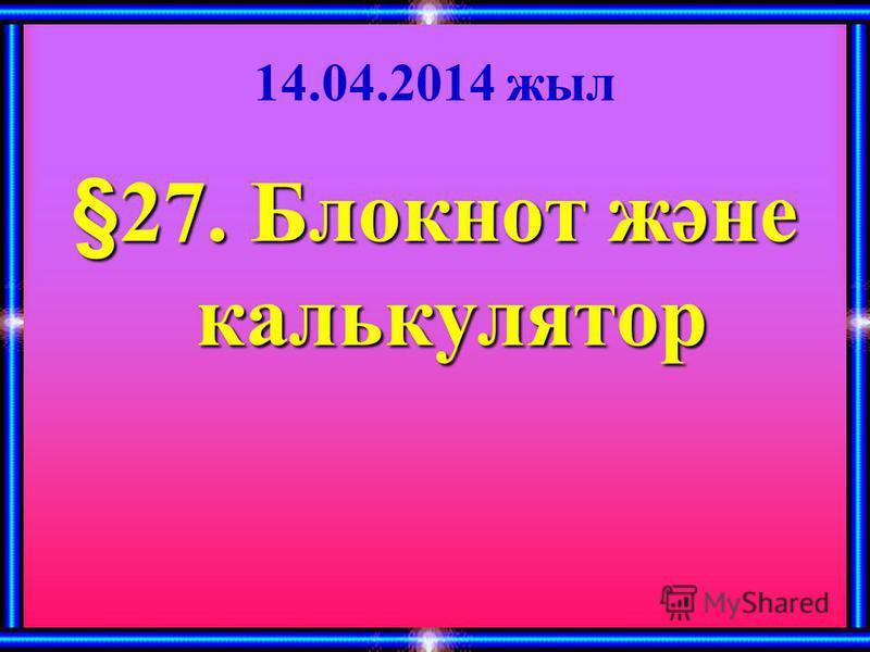 14.04.2014 жыл §27. Блокнот және калькулятор