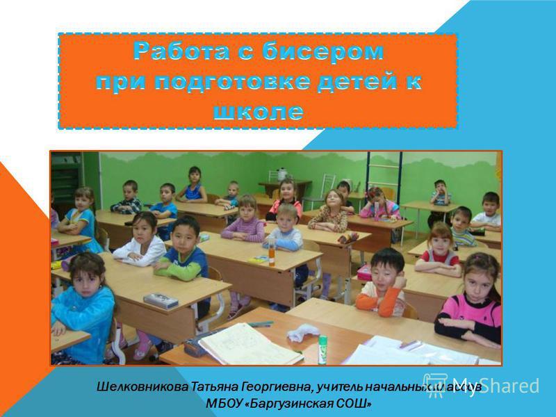 Шелковникова Татьяна Георгиевна, учитель начальных классов МБОУ «Баргузинская СОШ»