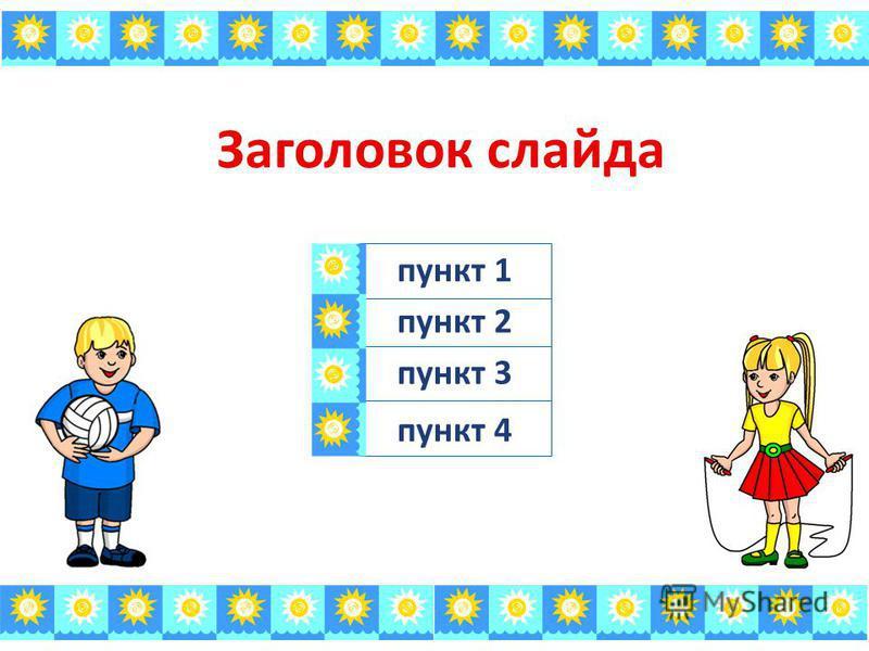 пункт 1 пункт 2 пункт 3 пункт 4
