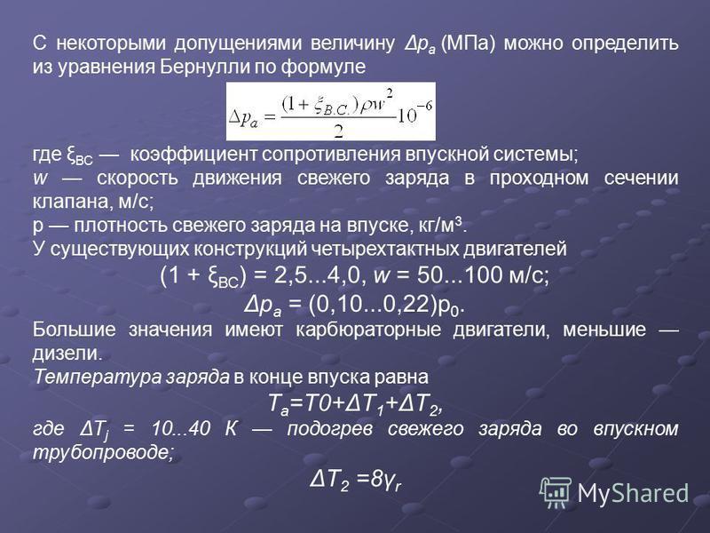 С некоторыми допущениями величину Δр а (МПа) можно определить из уравнения Бернулли по формуле где ξ ВС коэффициент сопротивления впускной системы; w скорость движения свежего заряда в проходном сечении клапана, м/с; р плотность свежего заряда на впу