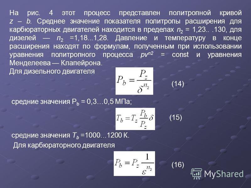 На рис. 4 этот процесс представлен политропной кривой z – b. Среднее значение показателя политропы расширения для карбюраторных двигателей находится в пределах n 2 = 1,23...130, для дизелей п 2 =1,18...1,28. Давление и температуру в конце расширения