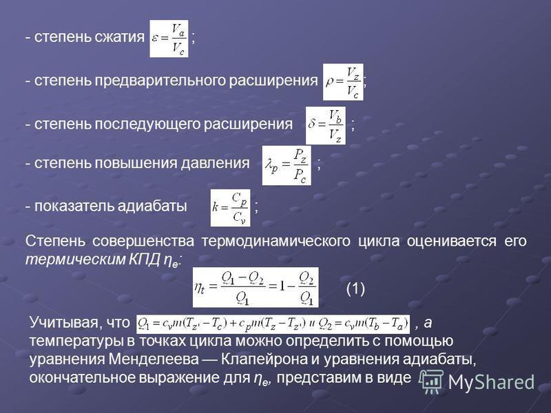 - степень сжатия ; - степень предварительного расширения ; - степень последующего расширения ; - степень повышения давления ; - показатель адиабаты ; Степень совершенства термодинамического цикла оценивается его термическим КПД η е : (1) Учитывая, чт
