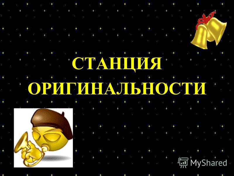 СТАНЦИЯ ОРИГИНАЛЬНОСТИ