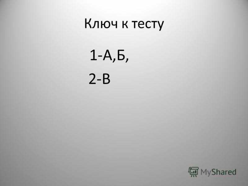 Ключ к тесту 1-А,Б, 2-В