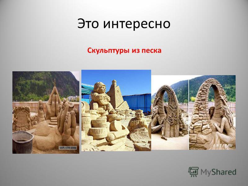 Это интересно Скульптуры из песка