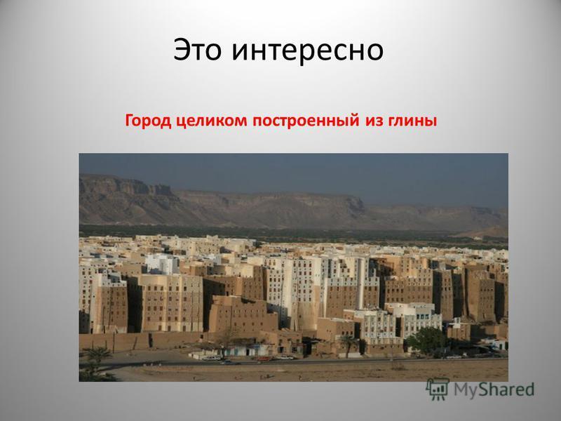 Это интересно Город целиком построенный из глины