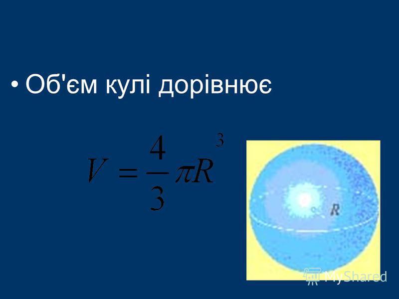 Объём шара Об'єм кулі дорівнює