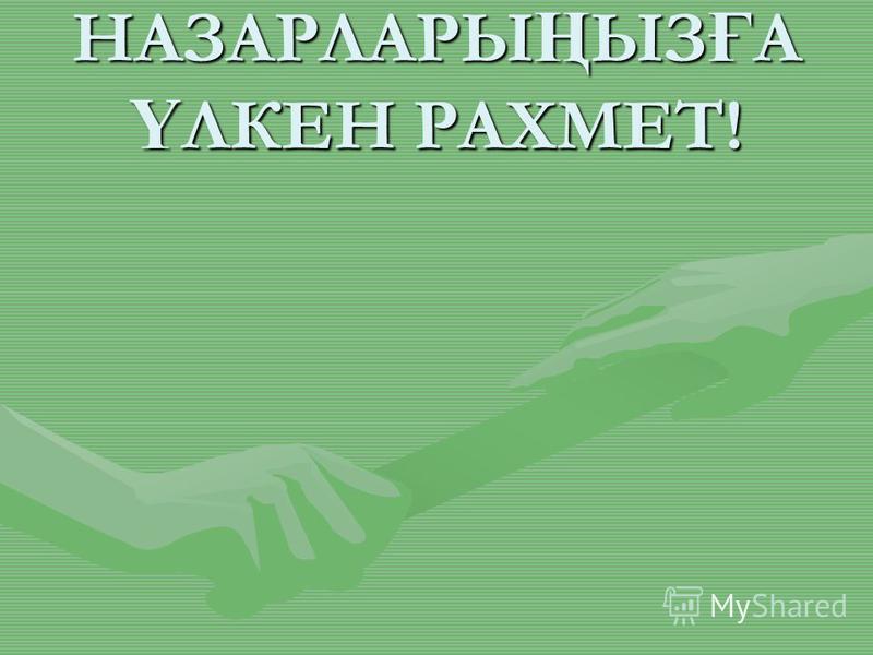 НАЗАРЛАРЫ Ң ЫЗ Ғ А Ү ЛКЕН РАХМЕТ!