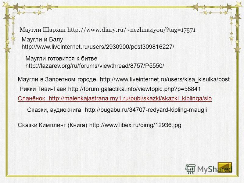 Маугли Шархан http://www.diary.ru/~nezhna4you/?tag=17571 Маугли готовится к битве http://lazarev.org/ru/forums/viewthread/8757/P5550/ Маугли и Балу http://www.liveinternet.ru/users/2930900/post309816227/ Маугли в Запретном городе http://www.liveinter
