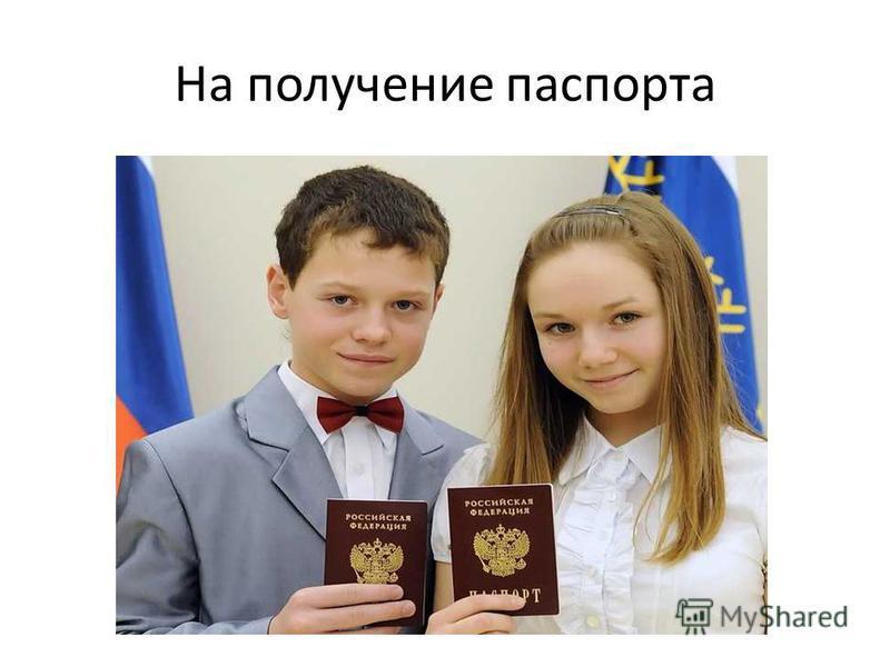 На получение паспорта