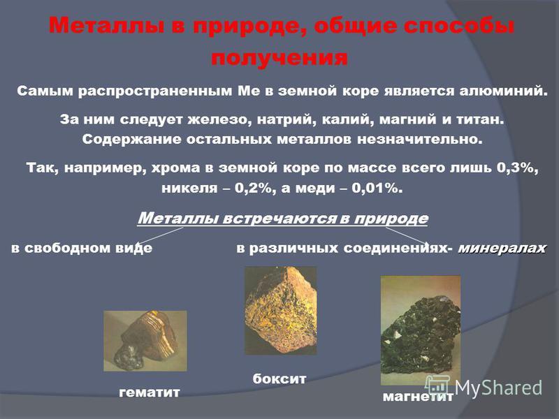 Металлы в природе, общие способы получения Самым распространенным Ме в земной коре является алюминий. За ним следует железо, натрий, калий, магний и титан. Содержание остальных металлов незначительно. Так, например, хрома в земной коре по массе всего