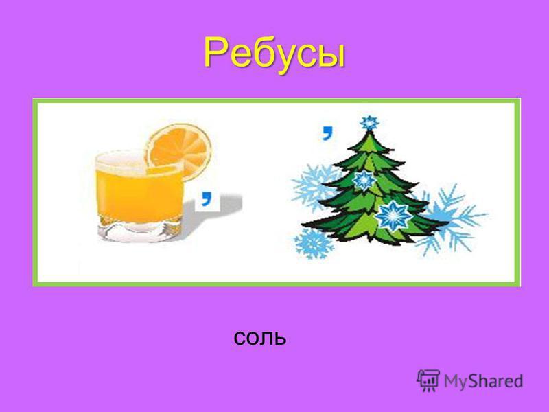 Ребусы оксид