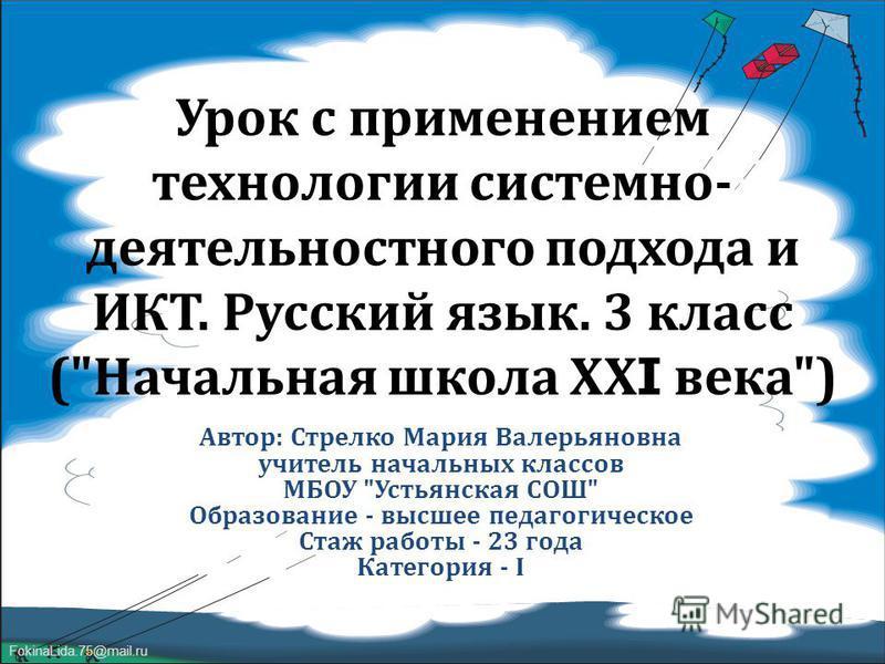 FokinaLida.75@mail.ru Урок с применением технологии системно - деятельностного подхода и ИКТ. Русский язык. 3 класс (