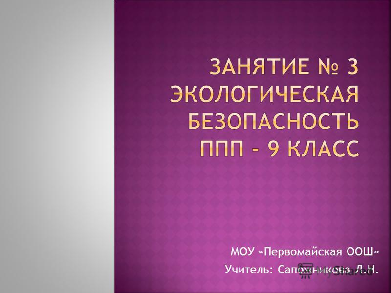 МОУ «Первомайская ООШ» Учитель: Сапожникова Л.Н.