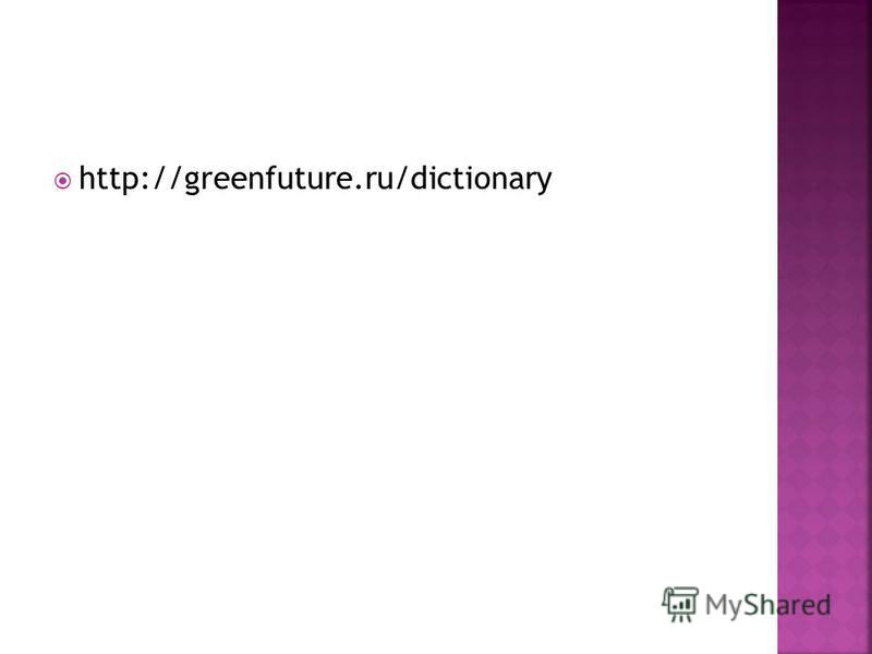 http://greenfuture.ru/dictionary