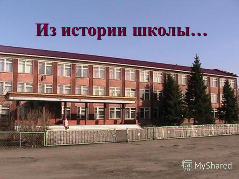 Из истории школы…