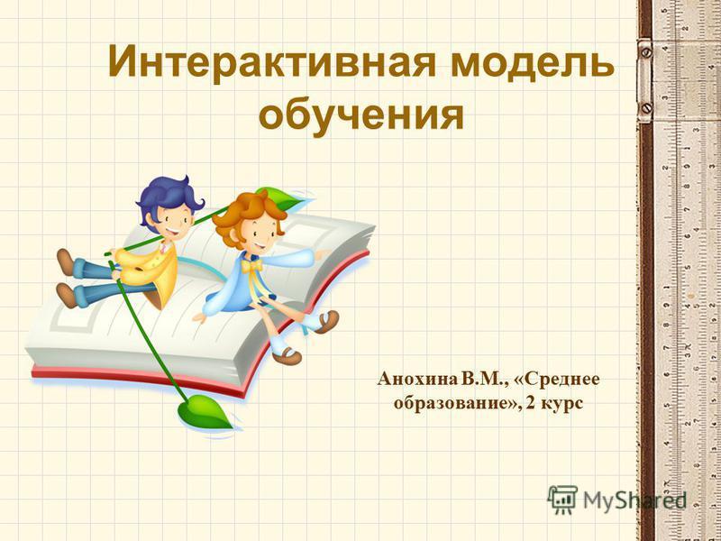 Интерактивная модель обучения Анохина В.М., «Среднее образование», 2 курс