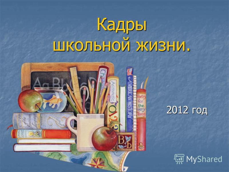 Кадры школьной жизни. 2012 год