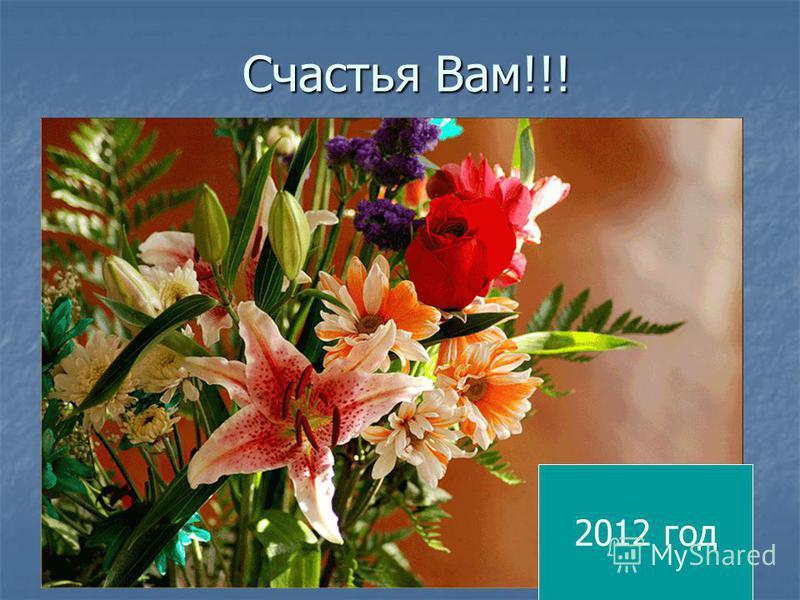 Счастья Вам!!! 2012 год