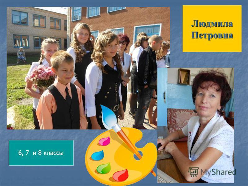 Людмила Петровна 6, 7 и 8 классы