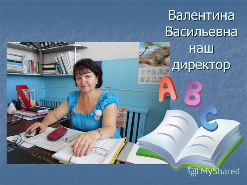 Валентина Васильевна наш директор