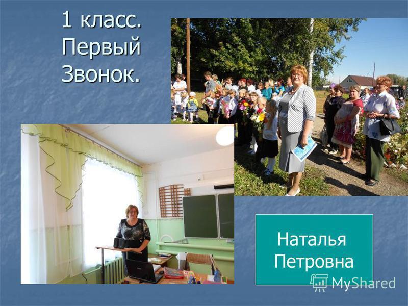 1 класс. Первый Звонок. Наталья Петровна