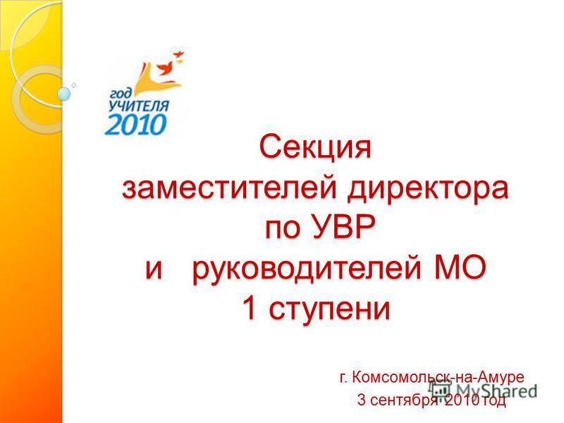 Секция заместителей директора по УВР и руководителей МО 1 ступени г. Комсомольск-на-Амуре 3 сентября 2010 год