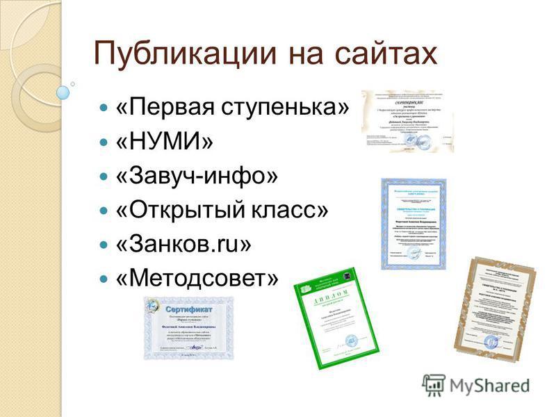 Публикации на сайтах «Первая ступенька» «НУМИ» «Завуч-инфо» «Открытый класс» «Занков.ru» «Методсовет»