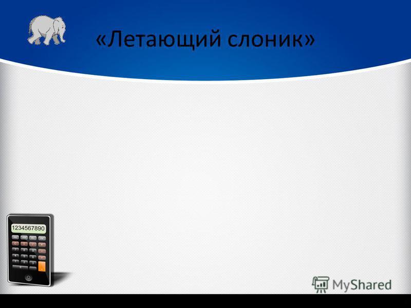 «Летающий слоник»