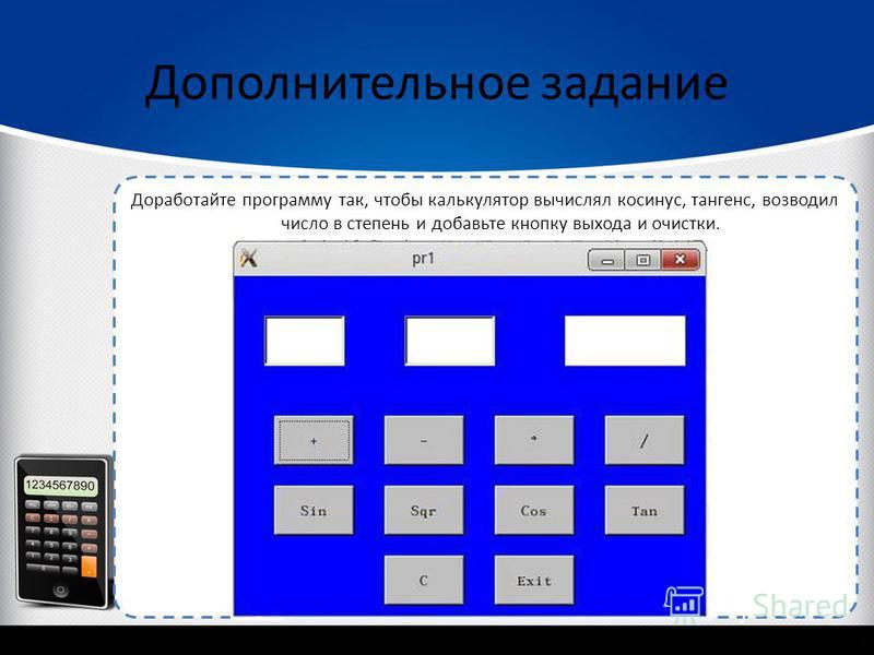 Доработайте программу так, чтобы калькулятор вычислял косинус, тангенс, возводил число в степень и добавьте кнопку выхода и очистки. Дополнительное задание