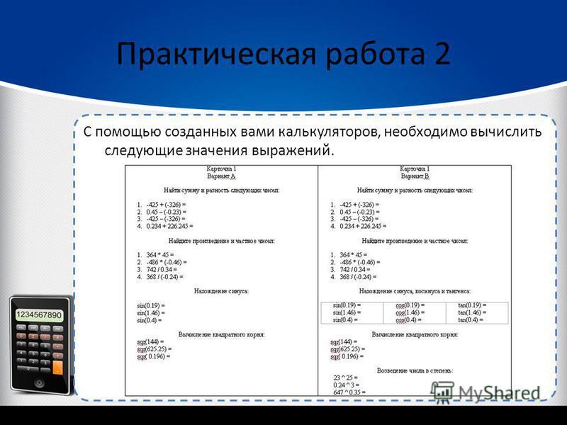 С помощью созданных вами калькуляторов, необходимо вычислить следующие значения выражений. Практическая работа 2