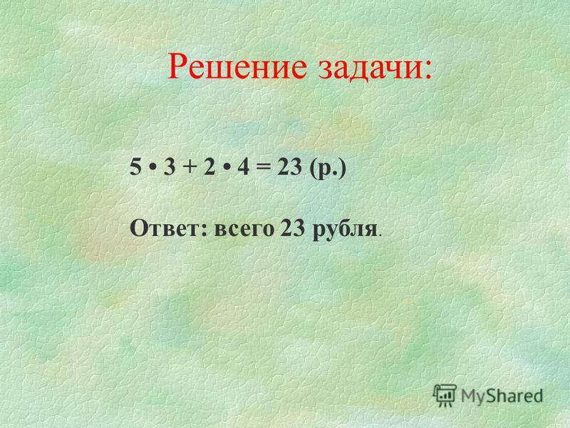 5 р.2 р. ? рублей