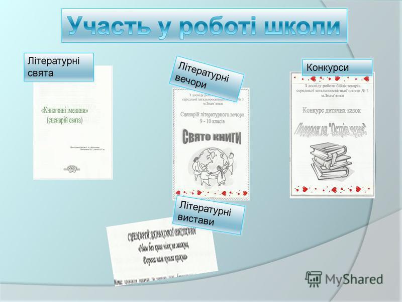 Конкурси Літературні вечори Літературні свята Літературні вистави