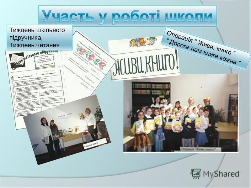 Операція Живи, книго Дорога нам книга кожна Тиждень шкільного підручника, Тиждень читання