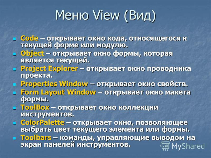 Меню View (Вид) Code – открывает окно кода, относящегося к текущей форме или модулю. Code – открывает окно кода, относящегося к текущей форме или модулю. Object – открывает окно формы, которая является текущей. Object – открывает окно формы, которая