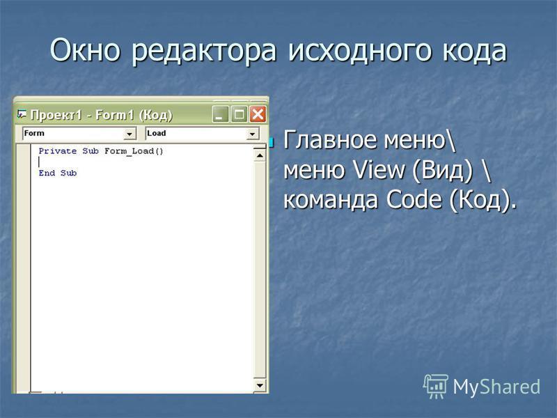 Окно редактора исходного кода Главное меню\ меню View (Вид) \ команда Code (Код). Главное меню\ меню View (Вид) \ команда Code (Код).