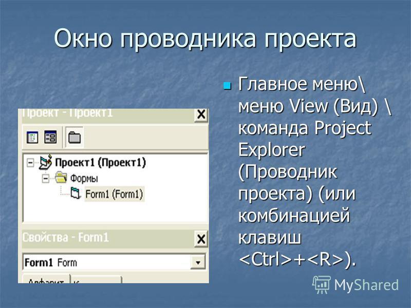 Окно проводника проекта Главное меню\ меню View (Вид) \ команда Project Explorer (Проводник проекта) (или комбинацией клавиш + ). Главное меню\ меню View (Вид) \ команда Project Explorer (Проводник проекта) (или комбинацией клавиш + ).