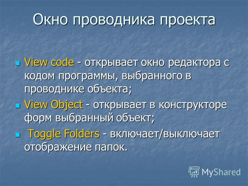 Окно проводника проекта View code - открывает окно редактора с кодом программы, выбранного в проводнике объекта; View code - открывает окно редактора с кодом программы, выбранного в проводнике объекта; View Object - открывает в конструкторе форм выбр