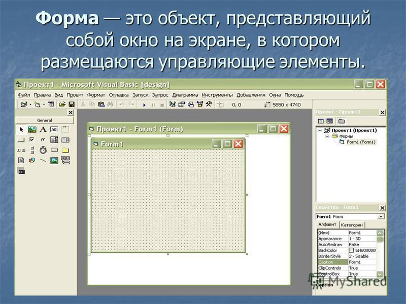 Форма это объект, представляющий собой окно на экране, в котором размещаются управляющие элементы.