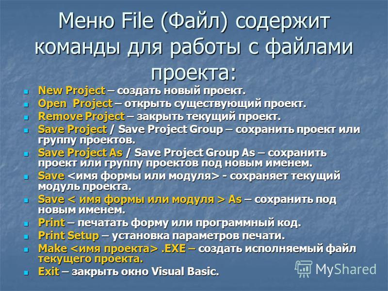 Меню File (Файл) содержит команды для работы с файлами проекта: New Project – создать новый проект. New Project – создать новый проект. Open Project – открыть существующий проект. Open Project – открыть существующий проект. Remove Project – закрыть т